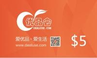 优品会(dealuse.com)抽奖大馈赠,所有参与抽奖的团友们均有机会获取:温哥华优品会团购(dealuse.com)送出的$5现金券一张!名额有限,先到先得中奖几率高达20%(请务必留下您的邮箱地址,我们会把中奖券号发到您邮箱)!!!