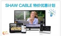 合约到期了吗!SHAW CABLE 最新推出特价优惠计划,不容错过! 【现在订购SHAW CABLE任一网络电视电话服务,均可获得多项特别惊喜的优惠 + 额外获得贴别优惠】