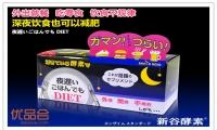 吃货的福音!【日本ORIHIRO NIGHT DIET新谷酵素,一盒30小袋】原价$50,优品价$29.99(含税)!怎么吃都不胖!还能减重!三大功效!抑制糖份吸收;燃烧过剩脂肪;调整易瘦体质。还有强力的排毒减脂功效!
