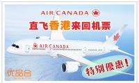 限量发售!Air Canada(加航)特惠经济舱机票!【温哥华直飞香港,六个月内往返机票一张!】原价$2680,优品价$798(含税)!数量有限,售完即止!