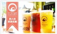 温哥华知名珍珠奶茶店Orange Corner推出限时特惠!【珍珠奶茶/麦香红茶/茉香绿茶,任选四杯(大杯,可添加珍珠或荔枝椰果)】原价$20,优品价$9.99(含税)!坚持真材实料、甘纯原味,呈上您台湾好茶!