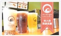 大温知名台湾简餐店Orange Corner【珍珠奶茶/麦香红茶/茉香绿茶,任选两杯(大杯,可添加珍珠或荔枝椰果)】原价$10,优品价$5.99(含税)!来自台湾的味道,坚持使用优质材料,调制台湾地道茶饮!