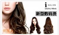 追随日式发型师时尚潮流,让都市风景凸显亮丽自己,I-salon温哥华新店开张,推出【新型数码烫,数码烫发】原价$199,优品价$99(含税)! 精彩人生,从您的头发开始!