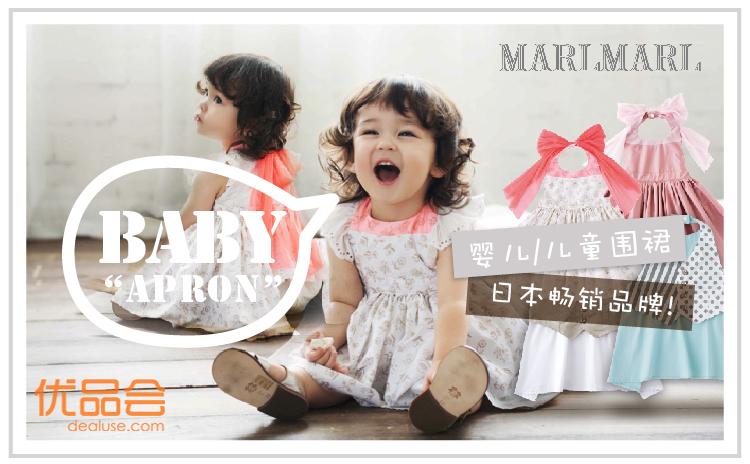 日本MARLMARL婴儿/儿童围裙团购