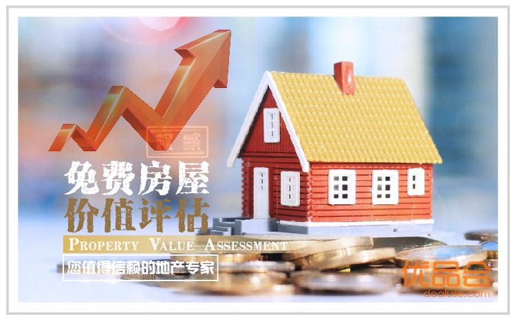 最新全免費房屋價值評估团购