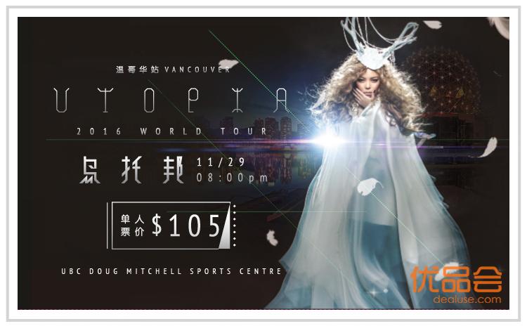 张惠妹2016演唱会【温哥华】团购