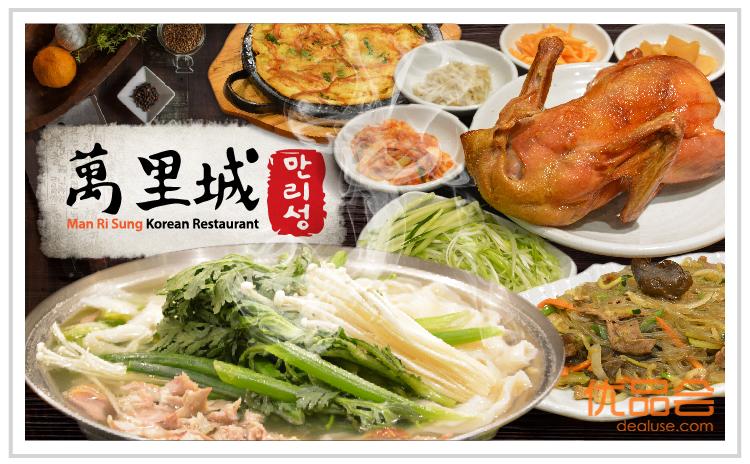 萬裏城韓國料理ManRiSung团购