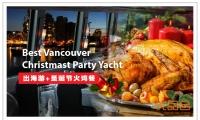 圣诞游轮Accent Cruise【出海游+自助圣诞火鸡晚餐+茶/咖啡+甜点】原价$89/人,优品价$59/人!享受着圣诞美食美酒的同时,边观享温哥华一年一度圣诞
