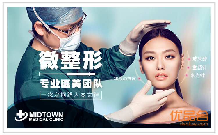 Midtown Medical Clinic【列治文】团购
