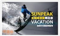 加拿大顶级滑雪场,四周环绕着三座平均海拔1800米左右的高山,以阳光明媚著称,是名副其实的太阳峰!这个瑞士小镇式的度假胜地有着绝佳的雪况和完善的设施!【太阳峰滑雪两日游+一日酒店住宿+豪华巴士+华人领队随团照顾】原价$223!优品价$199/人(含税)!