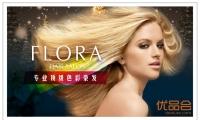 Flora Hair Salon推出专业新年染发套餐!列治文高端美发沙龙—Flora Hair Beauty Salon【圣诞新年大酬宾,专业顶级色彩染发】原价$108,优品价$68(含税)!你的魅力你做主!