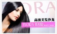 冬季上新,发型也该换一换了!换季就是换发型最好的时候!列治文高端美发沙龙—Flora Hair Beauty Salon【洗发+精细剪发+吹发造型+水疗滋润护理+头部按摩】原价$98,优品价$28(含税)!帮你离女神更进一步!