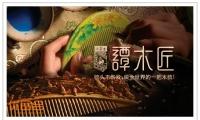 秉承了中国传统手工艺精华,致力于天然,手工,富有民族传统文化韵味与时尚现代风格的高品质木制品!谭木匠精心选用全世界珍贵的天然材质,节日送礼之甄选!梳头不伤发,做全世界的一把木梳!