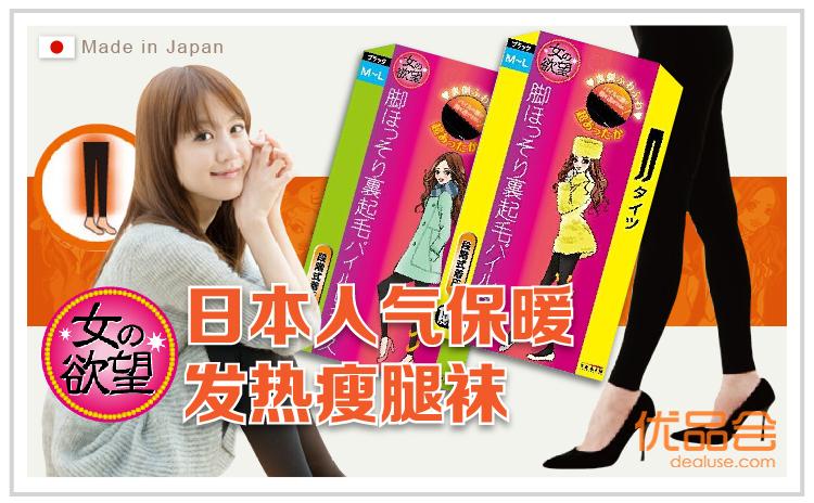 日本人氣保暖發熱瘦腿襪【列治文】团购