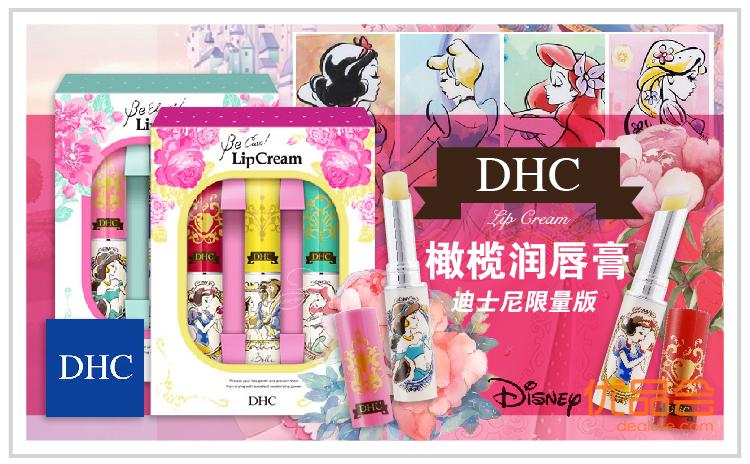 日本DHC橄榄润唇膏【迪士尼限量版】团购