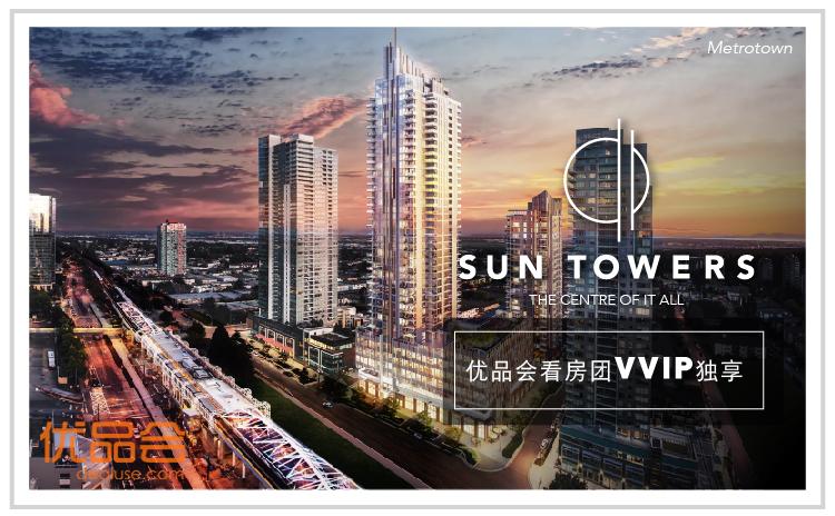 SunTowers樓花【本拿比】团购