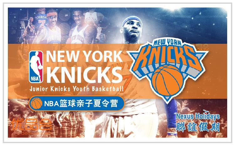 NBA籃球親子夏令營团购