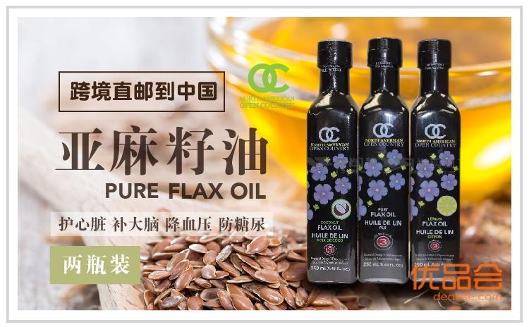 加拿大亞麻籽油【跨境直郵到中國】团购