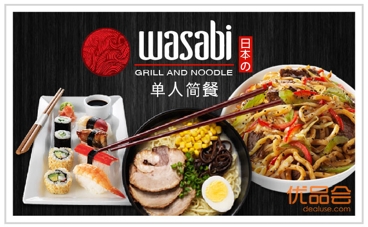 Wasabi Grill & Noodle【士嘉堡】团购
