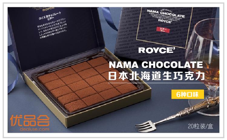 日本北海道Royce'生巧克力团购