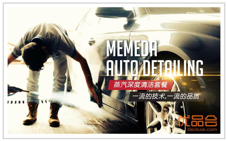 Memeda Auto【本拿比】团购
