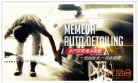 Memeda Auto 蒸汽深度清潔套餐,讓您愛車煥然壹新!【外部精洗(車身高壓蒸汽清潔+輪轂清潔等)+高壓內飾蒸汽清洗+引擎清洗+空調系統深層清潔+地毯及座位清洗+車內吸塵+排氣孔清潔】原價$156,優品價$69.99!