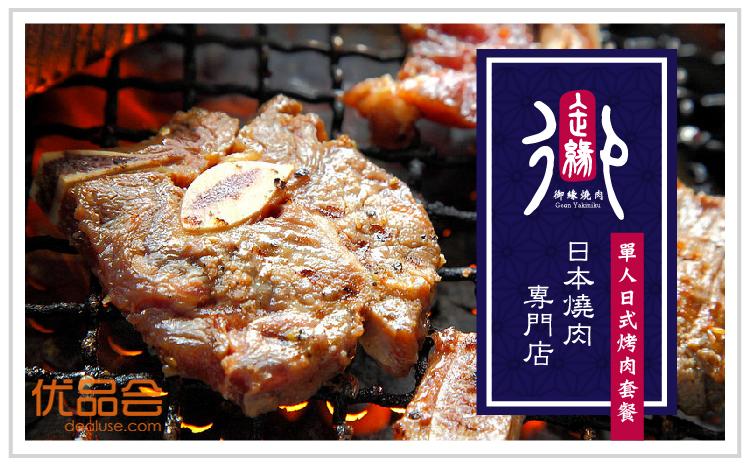 禦緣燒肉【列治文山】团购