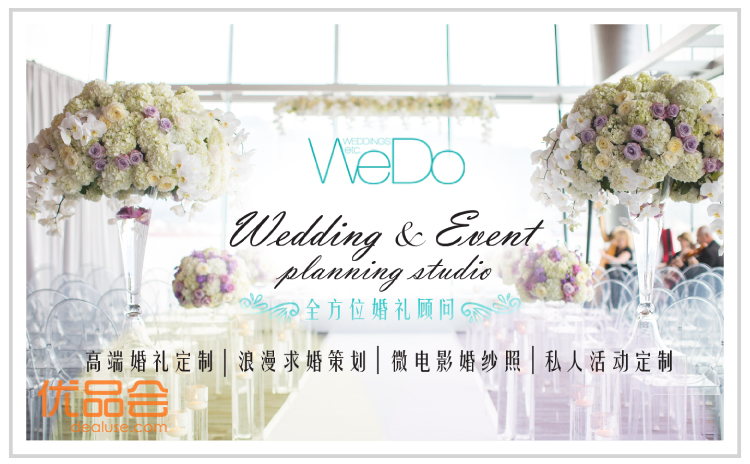 WeDo 高端婚禮定制团购