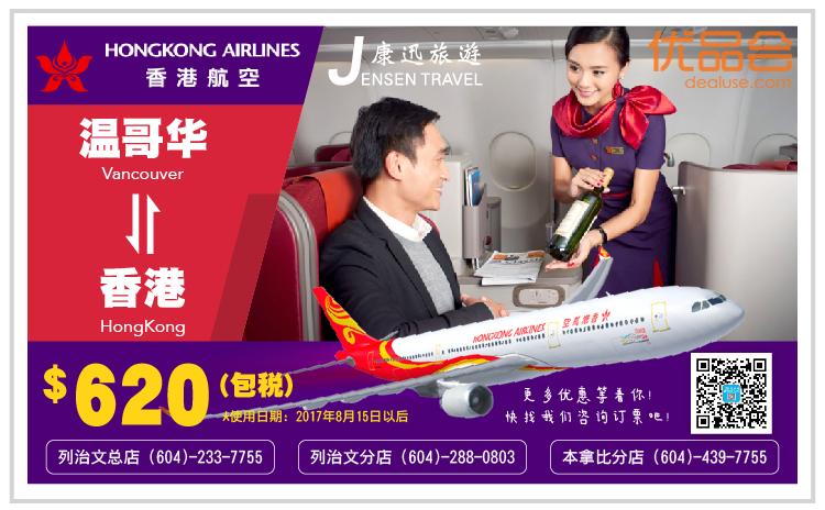 溫哥華-香港往返機票团购