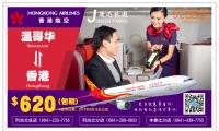 香港航空開通香港往溫哥華直航,去加拿大旅遊的港人有福了!【香港航空-溫哥華-香港直飛往返票(2017年8月15日以後可使用)】原價$820,優品價$620(含稅)!
