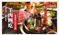 傳統風味,串酷碳烤帶來地道的老北京味,半只全羊肉四種吃法8-9人餐!享受大快朵頤的正宗羊肉吃法!【銅鍋涮羊後腿 (配白菜,粉絲,凍豆腐)+烤前腿+手抓羊排+羊腩串+涼菜4份】原價$288,優品價$198!