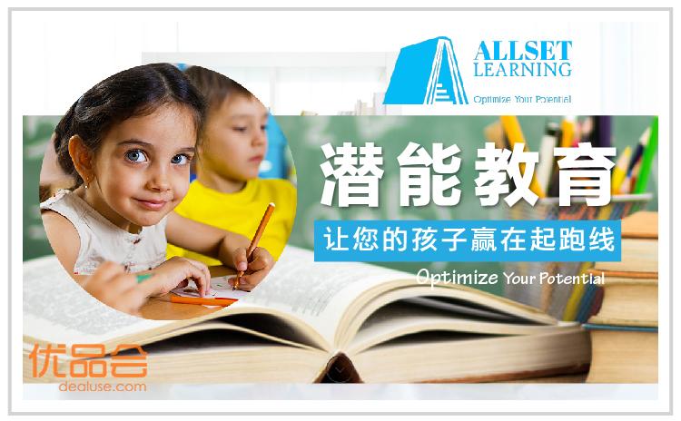 Allset Learning 潜能教育团购