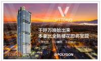 Metrotown!由知名建商Polygon开发的最新楼盘-Vittorio高层公寓!【優品會看房團VVIP獨享:VVIP預訂單位+1對1私人咨詢服務】