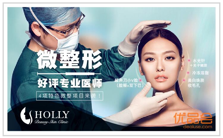 Holly Beauty【万锦市】团购
