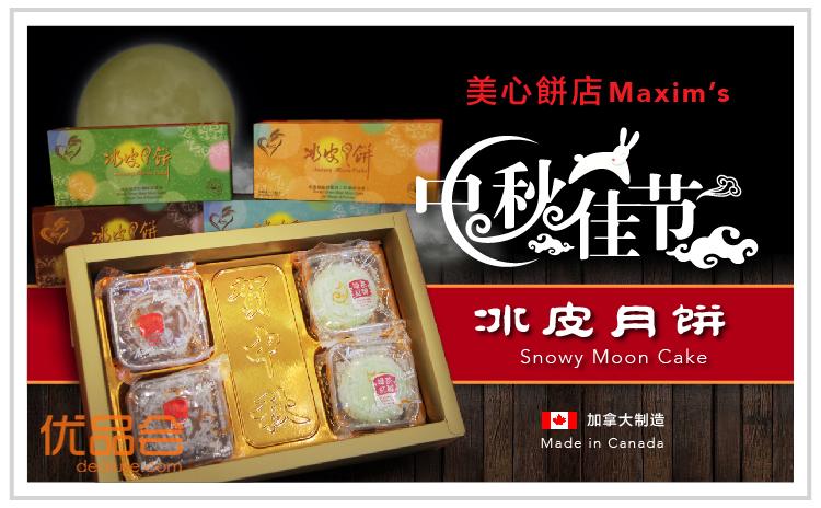 Maxim's美心餅店【多地区】团购