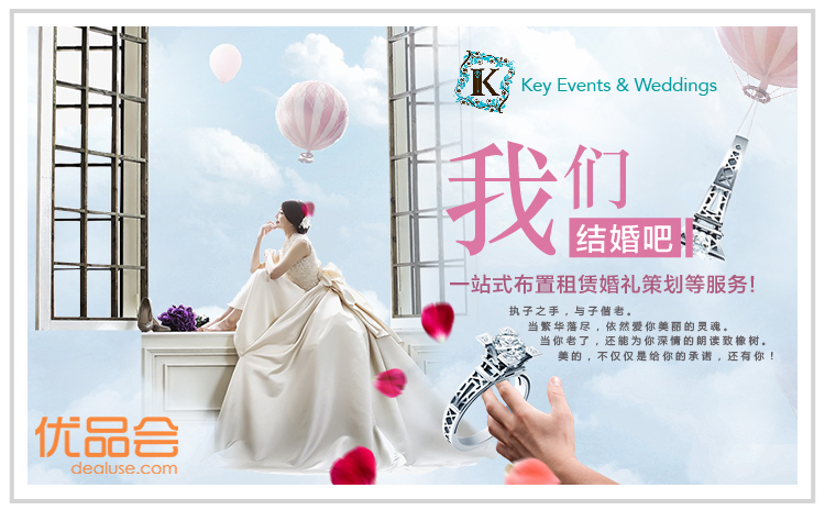 Key Events & Weddings团购