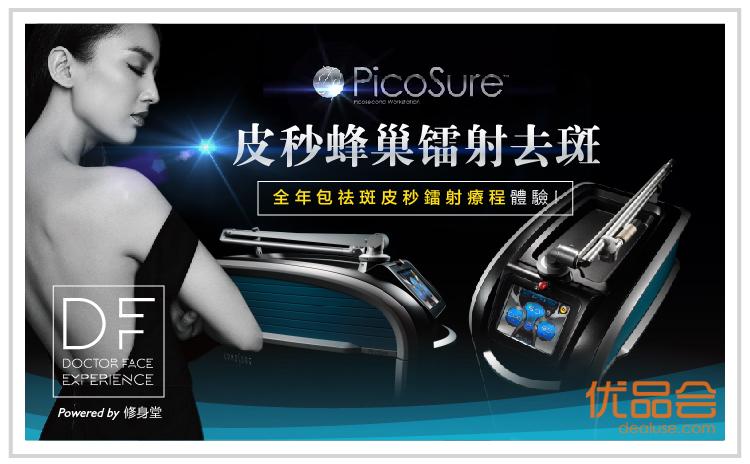 路加醫美-PicoSure皮秒鐳射祛斑团购