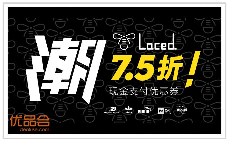 Laced 大溫潮牌店团购