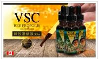【买六送一,多买多送】加拿大原產VSC超高度濃縮蜂膠液【Bee Propolis Concentrated 加拿大VSC蜂膠濃縮液30ml(買六送一)】原價$26,優品價$9.88(含稅)!長期使用可以提升免疫力,預防感冒,腔炎,喉嚨痛,過敏性鼻炎等!純天