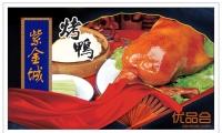 大溫名店紫金城豪華6人宴【北京烤鴨壹整只(兩吃:片皮鴨+椒鹽鴨骨)+香辣蟹壹整只(足兩磅)+炸黃花魚(10條)+芹菜海米+蝦仁豆腐+魚香茄子+火爆大頭菜+甜品】原價$200,優品價$108(含稅)!傳統經典京滬美味,讚不絕口的好滋味!