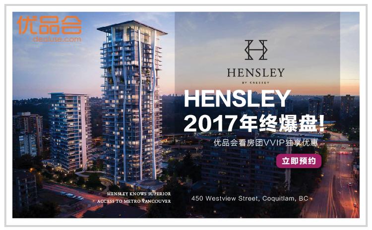 HENSLEY  2017年終爆盤!团购