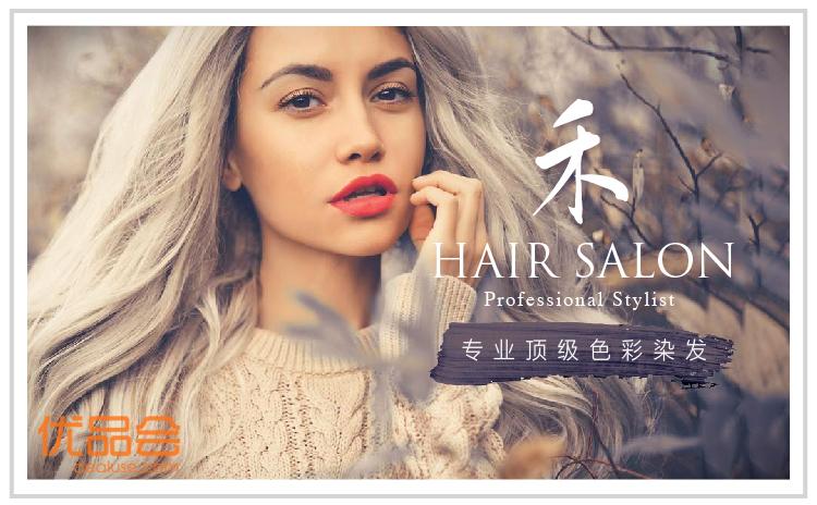 禾Hair Salon【列治文】团购
