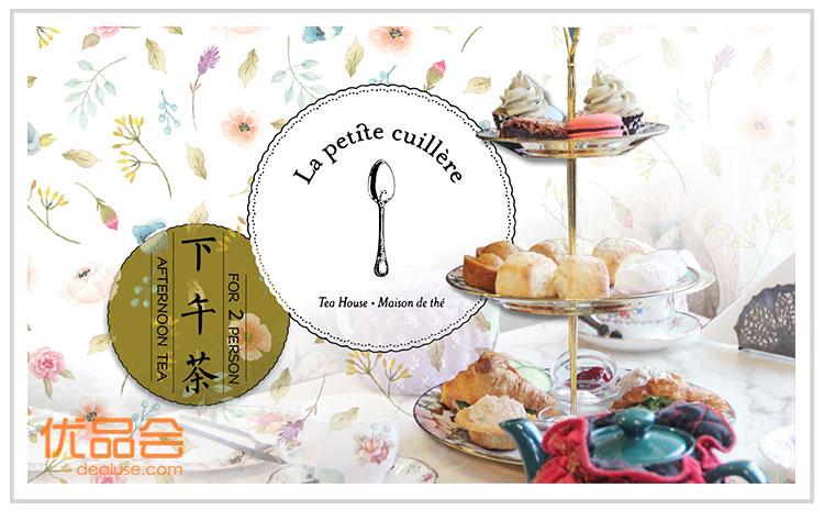小湯匙-La Petite Cuillère团购