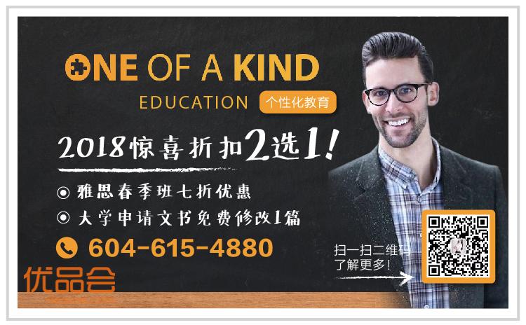 ONE OF A KIND 個性化教育团购