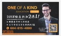 可能是溫哥華最專業的語言機構! ONE OF A KIND個性化教育讓您考試掌握竅門,壹次考過!【現推出驚喜折扣2選1!A雅思班春季班七折優惠;B大學申請文書免費修改1篇】選擇ONE OF A KIND個性化教育,突破盲點拿高分!