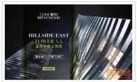 當頂級開發商遇到溫哥華最火地段!大型社區型公寓的典型代表Concord Brentwood二期Hillside East Tower【優品會看房團VVIP獨享:VVIP的預定單位+1對1的私人咨詢和預約看房】