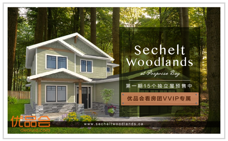 Sechelt Woodlands【獨立屋】团购
