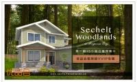 售價僅63.7w起!!想自然無縫地融入大自然森林環境嗎?享受自由的生活不再是夢想!由15個具有自然特色的獨立屋組成,有5種獨特的房屋設計和種精心策劃的室內設計可供選擇選擇,在Sechelt Woodlands妳也可以建立您理想的度假式生活!