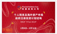 马上是热闹的中国新年,在这里为大家拜个早年,祝福大家旺事如意,旺事顺心。365财富公司一如既往为大家提供最专业的财税服务,我们365天不打烊。 一年初始马上迎来的是RRSP购买季节和税季,为了让大家提前做好准备【提供一对一免费与财税规划师谘询的机会】
