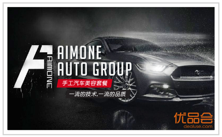 Aimone Auto Group【列治文近NO.3路】团购